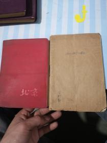 北京大学政府管理教授——丁则勤写本——保真