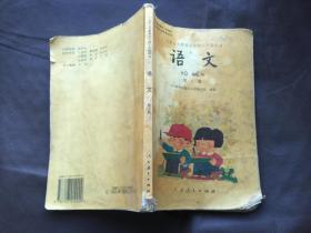 九年义务教育五年制小学教科书〈语文〉第三册