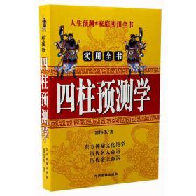 邵伟华《四柱预测学实用全书》阴阳五行天干地支六爻术数周易入门书籍