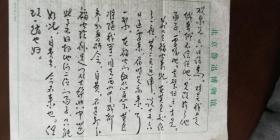 王世家(鲁迅研究专家,著名学者)等致王观泉毛笔等信札三通六页合拍 附封三枚(如图)
