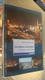 签名本 Un italiano a Shanghai 意大利语原版  《一个在上海的意大利人》 24开插图本,封面有作者的意大利语签名留言