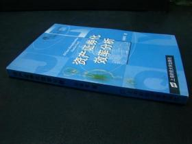 金融理论前沿丛书:资产证券化效率分析