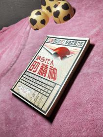 第四代人的精神-现代中国人的救世情怀