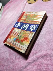 李鸿章:地灭:长篇历史小说