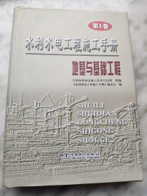 水利水电工程施工手册(第1卷):地基与基础工程