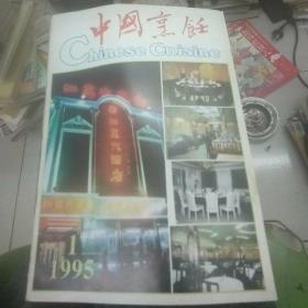中国烹饪1995年1--12期全,合售48元