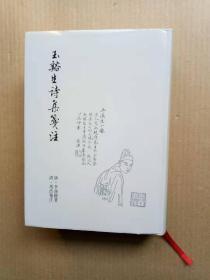 《玉溪生诗集笺注》(精装32开,初版,书内有六处点字迹和圈划。)