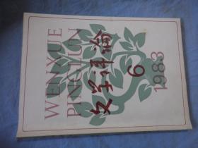 文学评论 1983-06