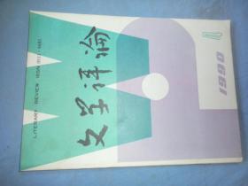 文学评论 1990-04