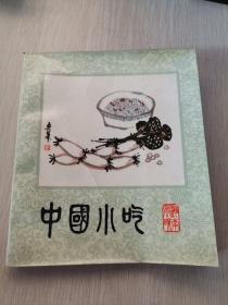中国小吃(湖南风味)一版一印