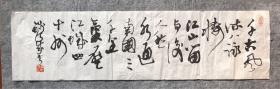 浙江省文化厅老厅长,著名书法家  钱法成  书法,约2平尺