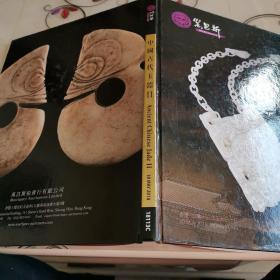 中国古代玉器二重要私人珍藏夜场