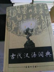 (正版5)古代汉语词典9787100015493
