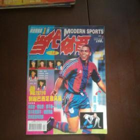当代体育  1997年第4期 总168期(带中插)