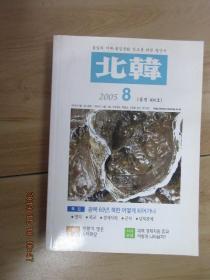 韩文书 ;北韩 8  2005   共231页   详见图片