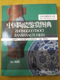 中国陶瓷鉴赏图典