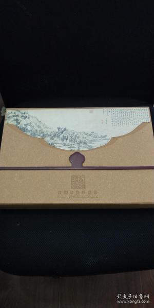富春山居图(丝绸邮资珍藏册)套盒带收藏证书,带放大镜