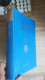经典名著 大家名译:巴黎圣母院(全译典藏版)