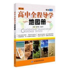 正版二手 精英地理-高中全程导学地图册 中国地图出版社 9787503195556