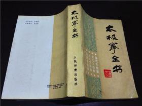 太极拳全书 人民体育出版社 1988年1版 有当年购书发票