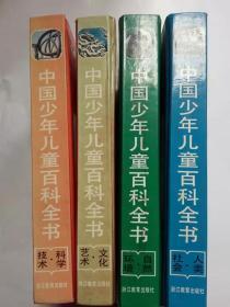 中国少年儿童百科全书 全