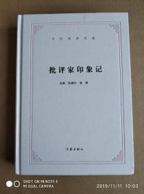 批评家印象记(张燕玲签名本)