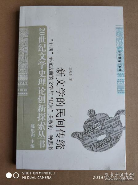 新文学的民间传统(王光东签名本)