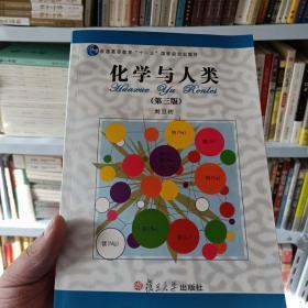 """化学与人类:普通高等教育""""十一五""""国家级规划教材"""