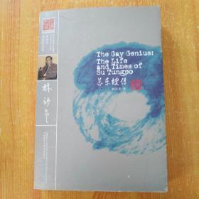 林语堂英文作品集 苏东坡传 英文版