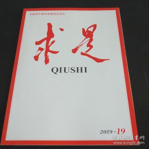 【期刊杂志】 求是 2019.19     10月1日出版 庆祝中华人民共和国成立70周年大会在北京天安门广场隆重举行,人物张富清