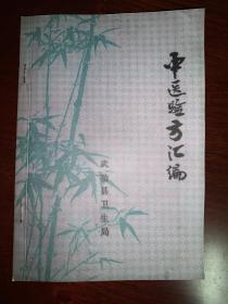 《中医验方汇编  武功县》(大32开全一册47页)中医复印(影印)本、可开发票