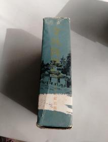 金陵残照记(合装全五册)
