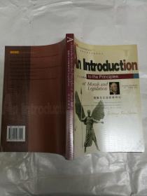 道德与立法原理导论(影响世界历史进程的书)(英文珍藏版)