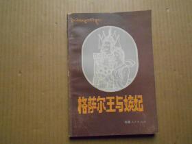 《格萨尔王与嫔妃》(1988年一版一印,仅1000册)