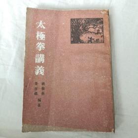太极拳讲义 影印本 1988年一版一印
