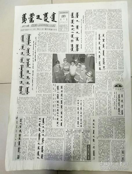 内蒙古日报2003年4月23日(4开四版)蒙文鄂尔多斯市城镇化建设步入快速发展阶段;内蒙古科技馆展示普及科学技术知识的大型展览会。