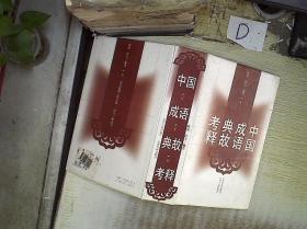 中国成语典故考释