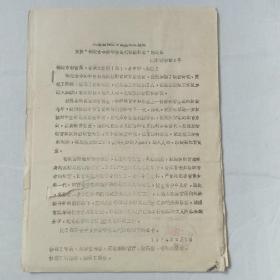 1964年河北省保定专员公署文教局关于保定女中的通报及保定女中的报告(现保定十七中)
