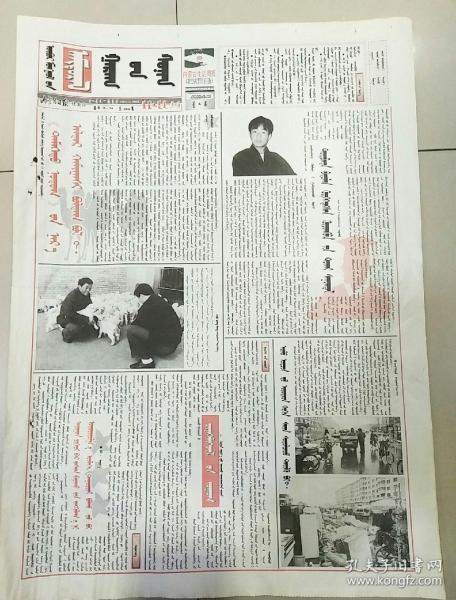 内蒙古生活周报2003年4月11日(4开四版)蒙文