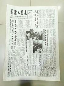 内蒙古日报2003年4月10日(4开四版)蒙文我区部署非典型肺炎的预防控制;我区国防的科技工业发展已有优势。