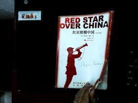 红星照耀中国(青少版 )