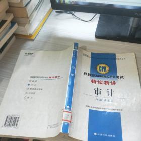 经科版2004年CPA考试精读精讲 .审计