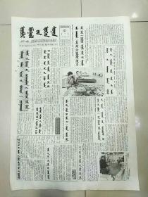 内蒙古日报2004年4月9日(4开八版)蒙文乌兰察布盟积极加强技术培训调整作物的结构;乌海市加强治理污染强度。