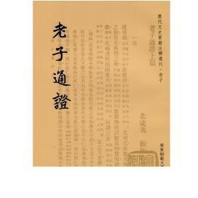 老子通证 正版历代文史要籍选刊 华东师范大学出版社 繁体