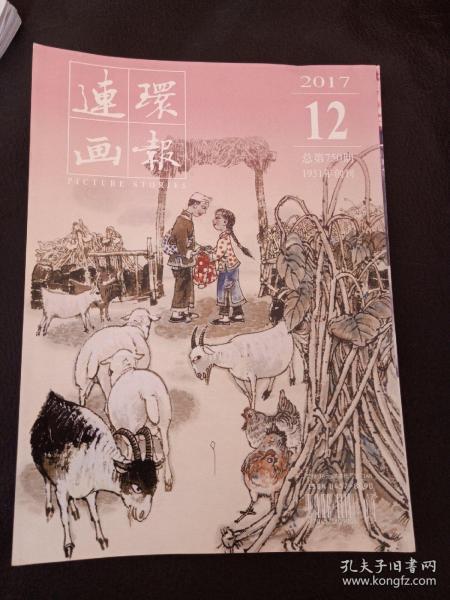 连环画报 2017 12