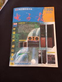 电子报 1998合订本 下