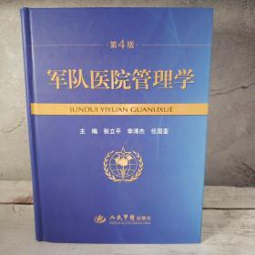 军队医院管理学 第4版 主编签名本
