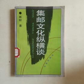集邮文化纵横谈:林轩集邮文集