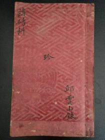 """B2971 出自浙江省处州府的《上元治妖踏砖科》六卷合一册全,书写严谨,封面和屝页均有钤印并落一""""珍""""字。60面。"""