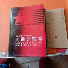 无敌的铁拳:中国人民解放军陆军第五十四集团军军史
